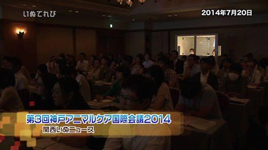 第3回神戸アニマルケア国際会議2014