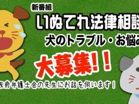 houritu_kokuchi