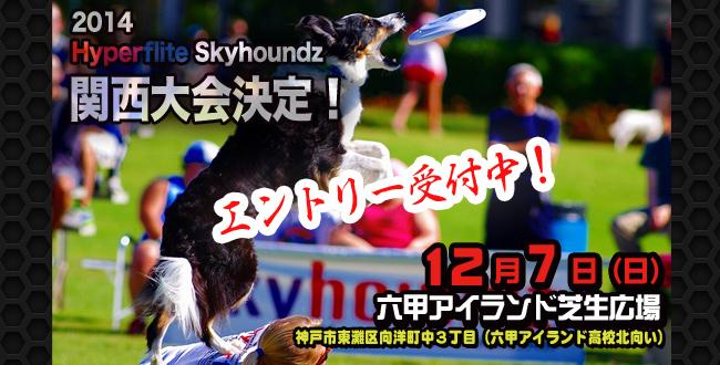関西大会2014-12
