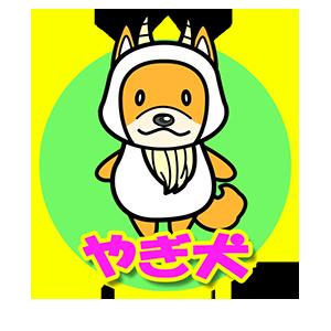 やぎ犬(12/22~1/19)