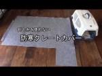 【いぬてれ知恵袋】針と糸を使わない 防寒用クレートカバー
