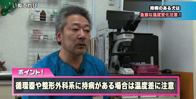 獣医師会 コピー03