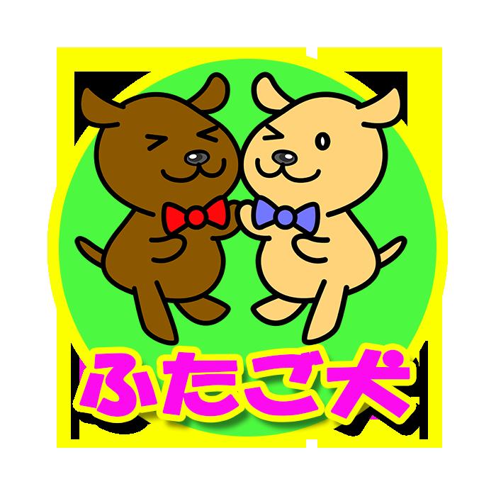 ふたご犬(5/21~6/21)