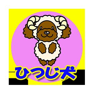 ひつじ犬(3/21~4/19)