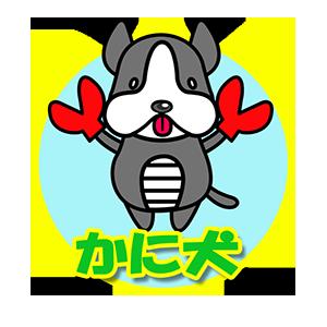 かに犬(6/22~7/22)