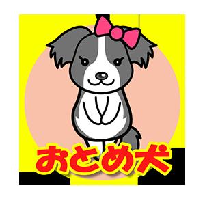 おとめ犬(8/23~9/22)