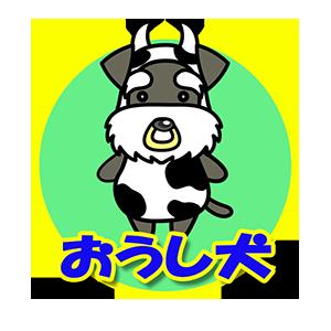 おうし犬(4/20~5/20)