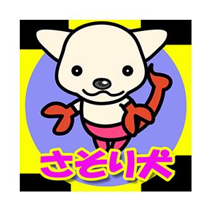 さそり犬(10/24~11/22)