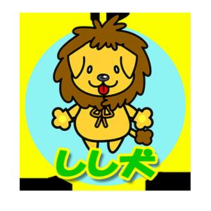 しし犬(7/23~8/22)