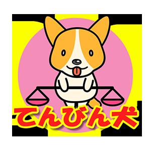 てんびん犬(9/23~10/23)