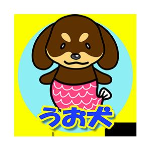 うお犬(2/19~3/20)