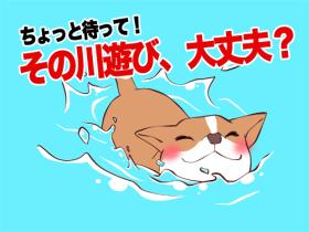 犬泳ぐのコピー